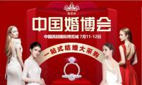 你们最期待的成都婚博会7月11-12日在成都西博城盛大开幕!