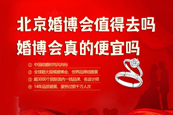 2020北京婚博会值得去吗 真的便宜吗.jpg