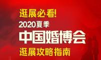 逛展必看!2020夏季中国婚博会逛展攻略指南