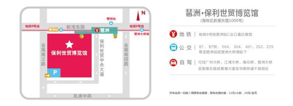 广州婚博会地址.jpg