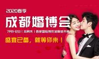 2020成都婚博会7月11-12日(本周末 )西部国际博览城震撼开幕