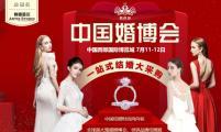 成都婚博会本周末(7月11-12日)西部国际博览城开展啦