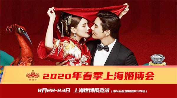 2020上海婚博会.jpg