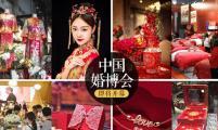 备婚情侣领福利啦!中国婚博会门票免费领取