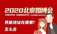 2020北京婚博会具体地址在哪里?怎么去