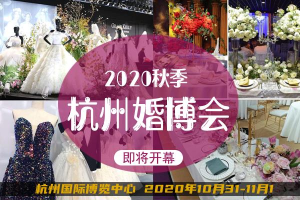 2020秋季杭州婚博会.jpg