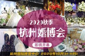 2020秋季杭州婚博会时间(10月31-11月1日)
