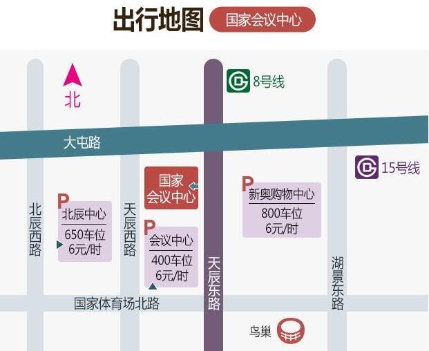北京国家会议中心.jpg