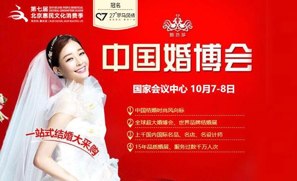 北京婚博会10月7-8日.jpg