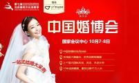 北京婚博会疫情后首展【10月7日-8日】北京国家会议中心开展