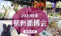 2020秋季杭州婚博会时间已定10月31-11月1日杭州国际博览中心