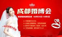 2020秋季成都婚博会10月31日-11月1日成都西部国际博览城举办
