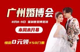刚刚发布:广州婚博会来了!本周末8月8-9日世贸博览馆开展