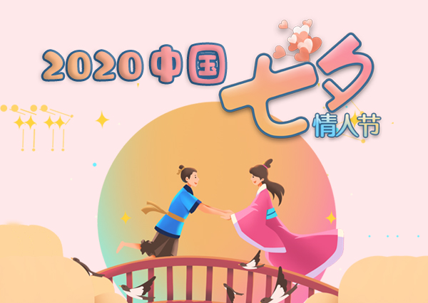 2020年中国情人节是8月几号 婚博会小编告诉你.jpg