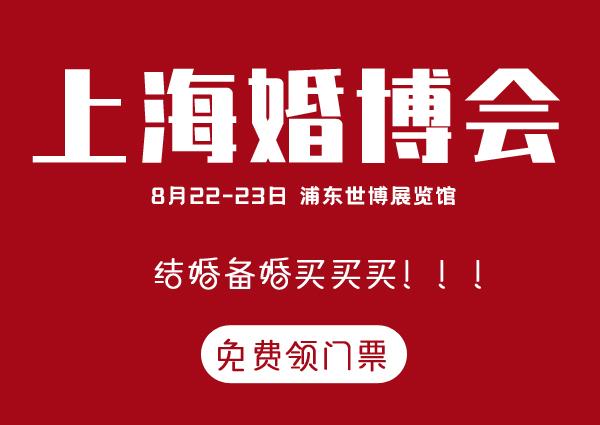 上海婚博会550.jpg
