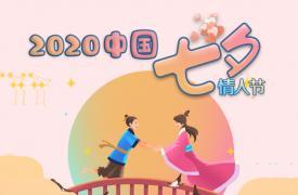 2020年中国情人节是8月几号 婚博会小编告诉你