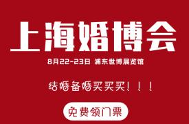 备婚|上海婚博会8月22-23日世博展览馆即将开展,免费索票