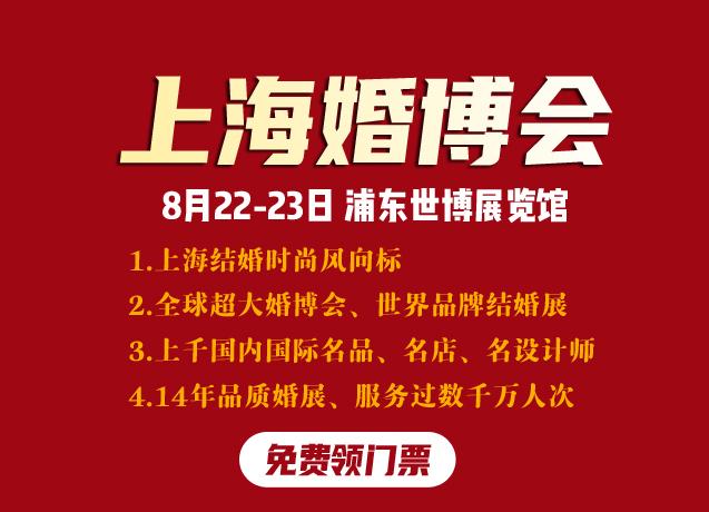 上海婚博会门票006.jpg