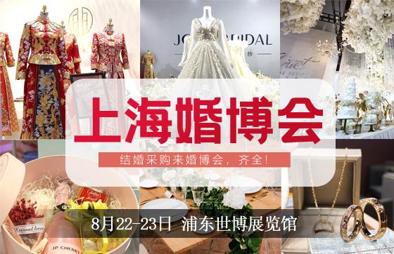 上海婚博会001.jpg