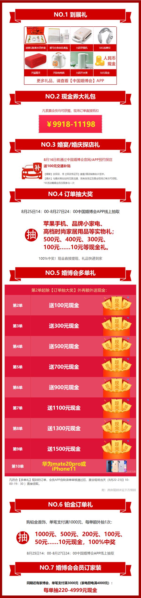 上海婚博会.png