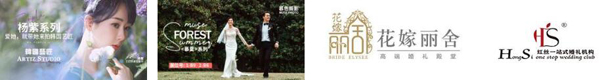 本届中国婚博会战略合作伙伴.jpg
