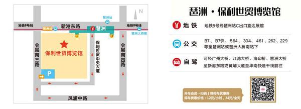 2020广州婚博会地图.jpg