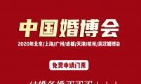 2020年下半年中国婚博会(7城)时间表汇总