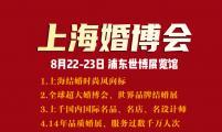 上海婚博会(下周末8月22-23日)与您相约浦东世博展览馆,点