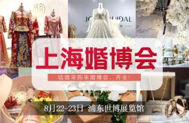 上海婚博会下周末8月24-25日将如约登陆上海世博展览馆!