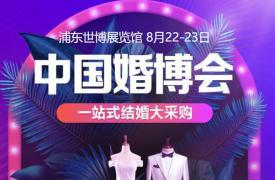 申城新人看过来!【下周末8月22-23日】上海婚博会/家博会领票