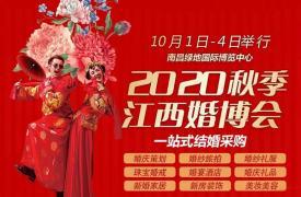 2020秋季江西婚博会时间10月1-4日 南昌绿地国际博览中心开展
