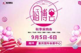 第28届秋季重庆婚博会(9月5日-6日)重庆南坪会展中心举办