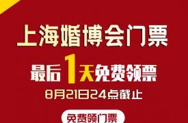 上海婚博会门票,最后1天免费领票!今晚24点截止