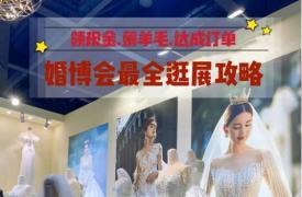 上海婚博会8月22-23日世博展览馆盛大开幕!
