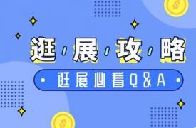 中国婚博会(逛展问答)在线答疑,助你轻松逛展