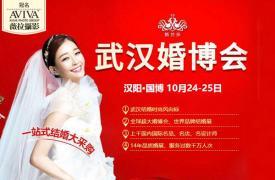 2020冬季武汉婚博会时间