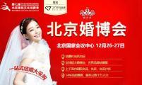 2020冬季北京婚博会门票(免费索票)