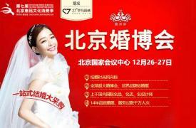 2020冬季北京婚博会时间(12月26-27日)