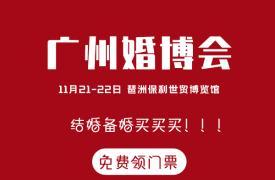 2020冬季广州婚博会时间(11月21-22日)