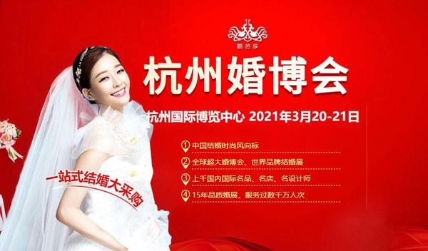 2021年杭州婚博会.jpg