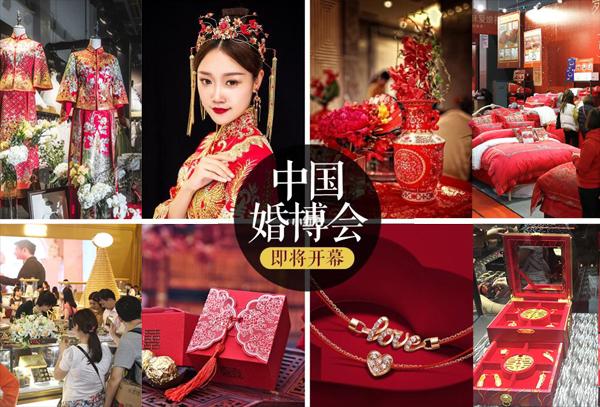 中国婚博会2222.jpg