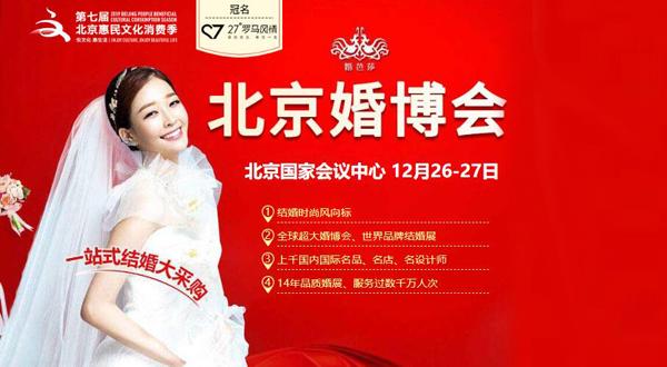 北京婚博会12.jpg