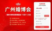 2020广州婚博会门票多少钱?