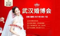 2021夏季武汉婚博会时间(7月3-4日)武汉国际博览中心
