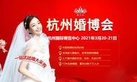 2021年杭州婚博会攻略(时间+地点+门票)