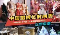2020中国婚博会时间表(持续更新中...)