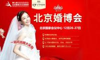 2020冬季北京婚博会时间已定:12月26-27日国家会议中心(官方