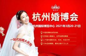 2021春季杭州婚博会门票(免费领取入口)