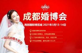 2021春季成都婚博会时间(3月13-14日)西部国际博览城