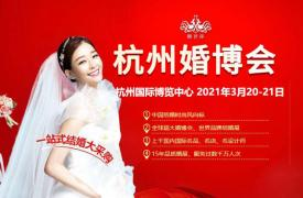 2021夏季杭州婚博会时间(6月26-27日)杭州国际博览中心